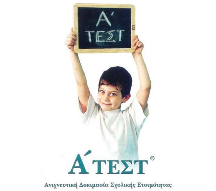 a_test